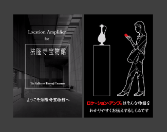 ロケーション・アンプ for 法隆寺宝物館