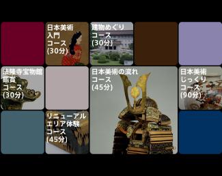 東京国立博物館「とーはくナビ」制作に協力