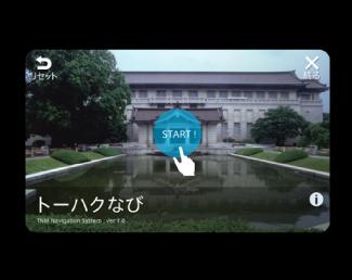 東京国立博物館「トーハクなび」制作に協力