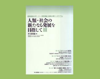 「人類・社会の新たなる発展を目指して III」出版