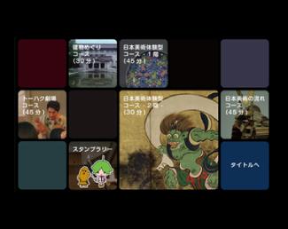 東京国立博物館『トーハクなび』更新版の制作
