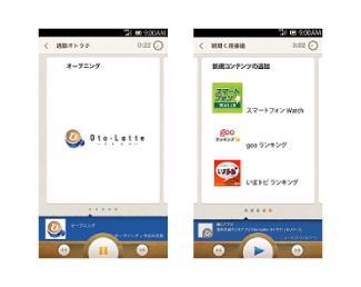 「Oto-Latte(オトラテ)」に新規コンテンツ・機能追加