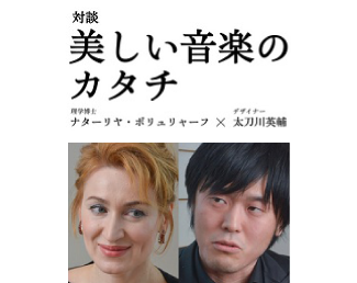 ナターリアポリュリャーフとデザイナーの太刀川英輔氏との対談記事