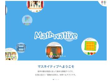 業界初 「ストーリー提供型」の多言語対応算数クイズアプリケーション「MathNative(マスネイティブ)」