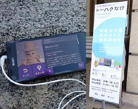Smartphone guide Tohaku Navi_TOP用