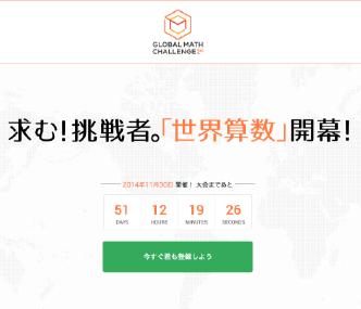 Global Math Challenge_01