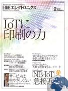日経エレ2月号cover