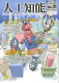 人工知能vol.31No.2(北野さん