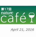 4/21 Nature Café (科学の夕べ)
