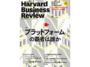 Harvard Business Review 10月号