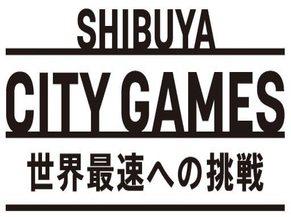 渋谷芸術祭2 0 1 7にて「渋谷シティゲーム~世界最速への挑戦~」