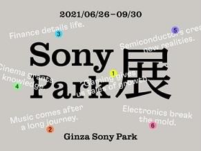 銀座ソニーパーク展にソニーCSLが出展【7/24-】
